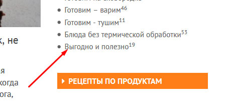 izuminka_ssylka_na_kategory.jpg
