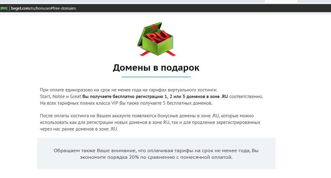 Хостинг для всех домен в подарок web хостинг php
