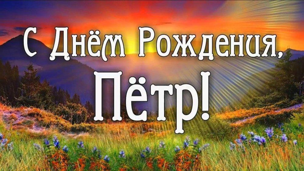 sdnemrozhdeniyapetr1.jpg